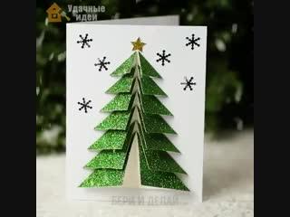 Делаем прикольные новогодние открытки