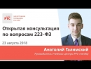 Открытая консультация по вопросам 223-ФЗ