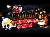 Bombix | 5 Часовой стрим от Марика/Конкурс на 1000 рублей