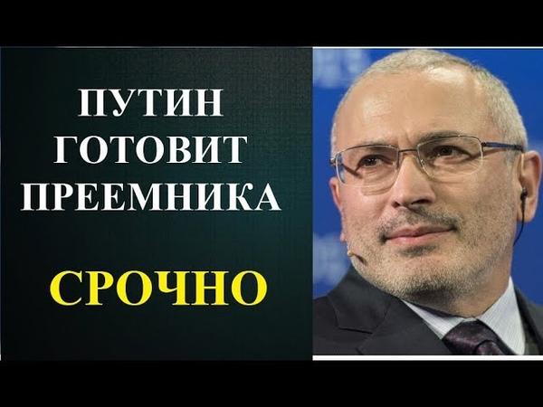Михаил Ходорковский - ПУТИН ГОТОВИТ ПРЕЕМНИКА!