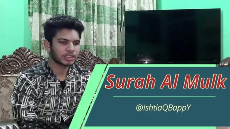Surah_Al_Mulk_Ayat_1_10| IshtiaQ_BappY|Surah Al Mulk Beautiful and Heart trembling Quran recitation