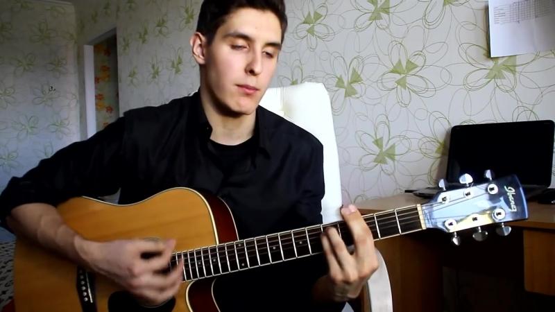 Miyagi Эндшпиль feat. Рем Дигга - I GOT LOVE (Кавер под гитару)