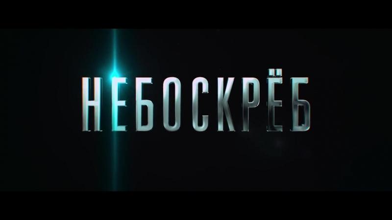 НЕБОСКРЁБ | ТВ-ролик 2