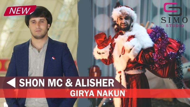 Shon MC Alisher Davlatov Girya Nakun 2019 Шон МС ва Алишер Давлатов 2019