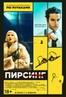 Пирсинг (2018) — трейлеры, даты премьер — КиноПоиск