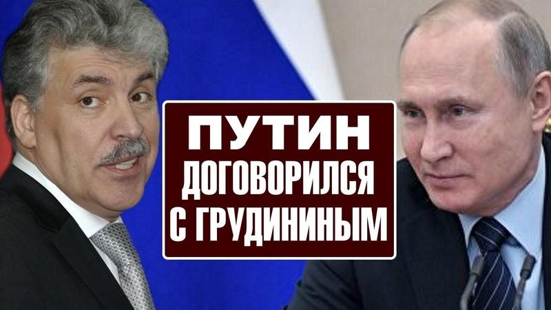 ⭐ ПОЧЕМУ КРЕМЛЬ ДОПУСТИЛ ГРУДИНИНА В ГОСДУМУ Максим Шeвчeнkо Власть Путин