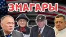 Подборка профессиональных революционеров Беларуси