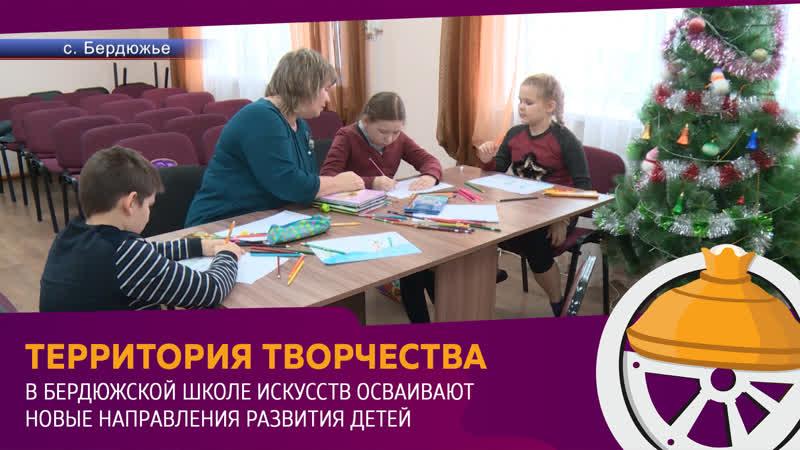В Бердюжской школе искусств осваивают новые направления развития детей