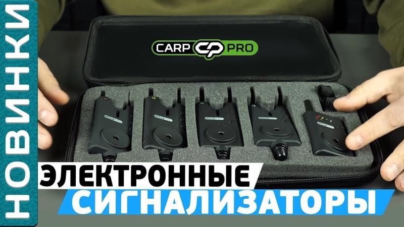 Набор электронных сигнализаторов Carp_Pro VTS Slim 41! Электронные сигнализаторы поклевки!