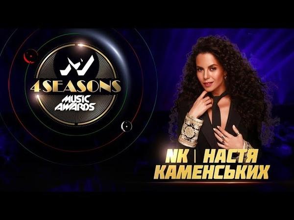 NK - Megamix, M1 Music Awards 2018