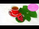 Ферментированный чай из листьев малины. 1 способ