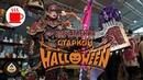 Старкон Хэллоуин наши впечатления