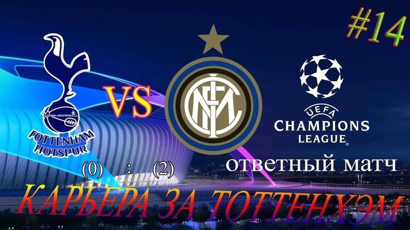 FIFA 19 Лига Чемпионов за Тоттенхэм vs Интер Ответка