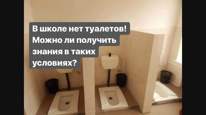 Школьники вынуждены пользоваться холодным уличным туалетом