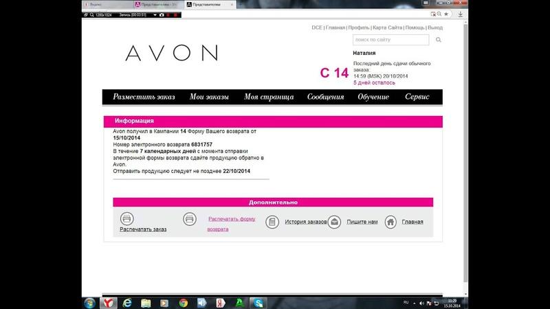 Инструкция как Оформить Avon Возврат Недовложение Пересортицу В Электронном виде