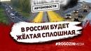 Двойную сплошную хотят сделать жёлтой по всей России