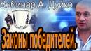 Законы победителей. Вебинар Андрея Дуйко 11.05.18 Школа Кайлас