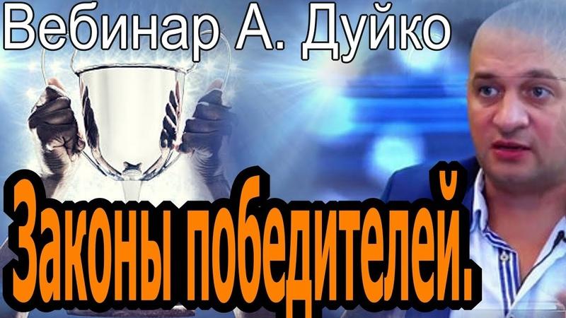 Законы победителей Вебинар Андрея Дуйко 11 05 18 Школа Кайлас