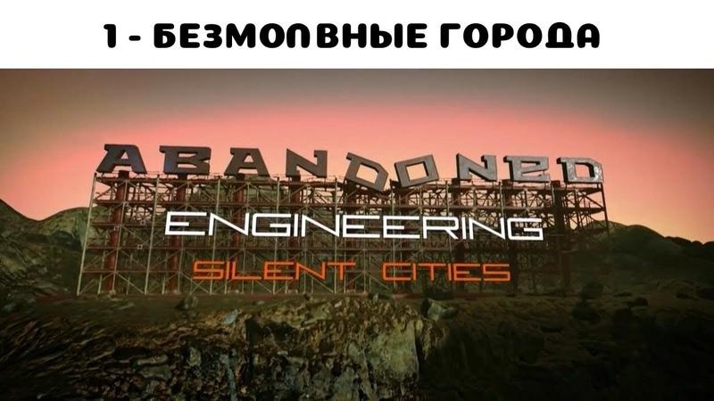 Discovery Забытая инженерия 1 сезон 1 серия Безмолвные города Припять Прора Хасима Желява