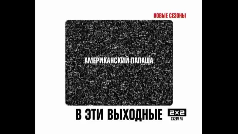 Американский Папаша Новые Сезоны Анонс На 2×2 СБ-ВС 21:21