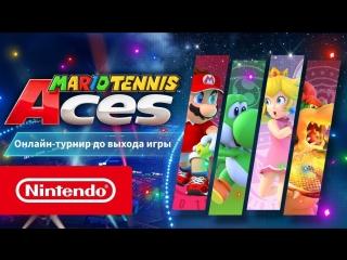 Mario Tennis Aces — трейлер онлайн-турнира до выхода игры (Nintendo Switch)