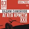 """Вадим Самойлов """"АГАТА КРИСТИ"""" XXX"""