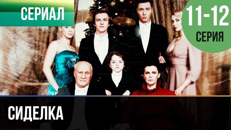 ▶️ Сиделка 11 и 12 серия - Мелодрама | Фильмы и сериалы - Русские мелодрамы