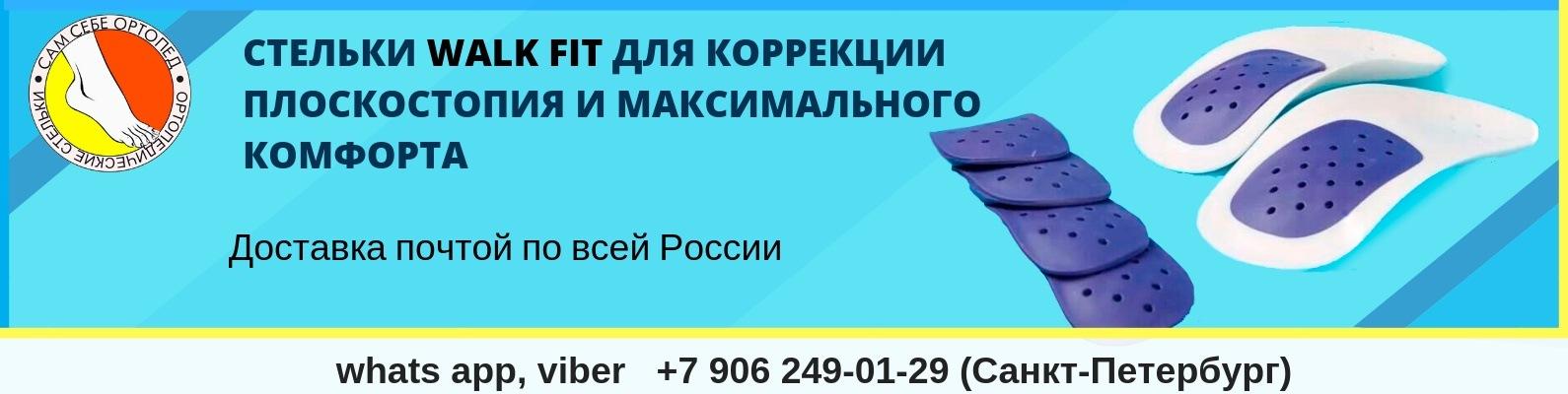 d6199ccb8 Сам себе ортопед. Санкт-Петербург | ВКонтакте