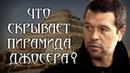 Что скрывает пирамида Джосера Андрей Жуков