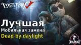 Identity V Мобильный убийца Dead by Daylight