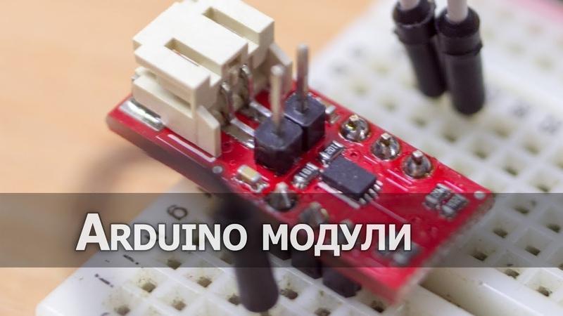 Модуль для определения уровня заряда литиевых аккумуляторов
