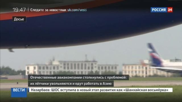Новости на Россия 24 • Пилоты из России массово бегут на работу в Азию