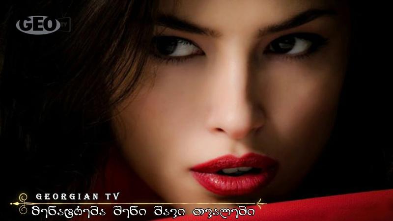 მენატრება შენი შავი თვალები - ქართული სევდ4