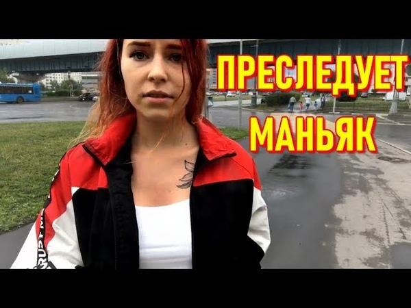 Denly | Стримершу Преследует Маньяк | Мокрая Лиза