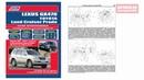 Руководство по ремонту Lexus GX470 Toyota Land Cruiser Prado 120 2002 2009 бензин