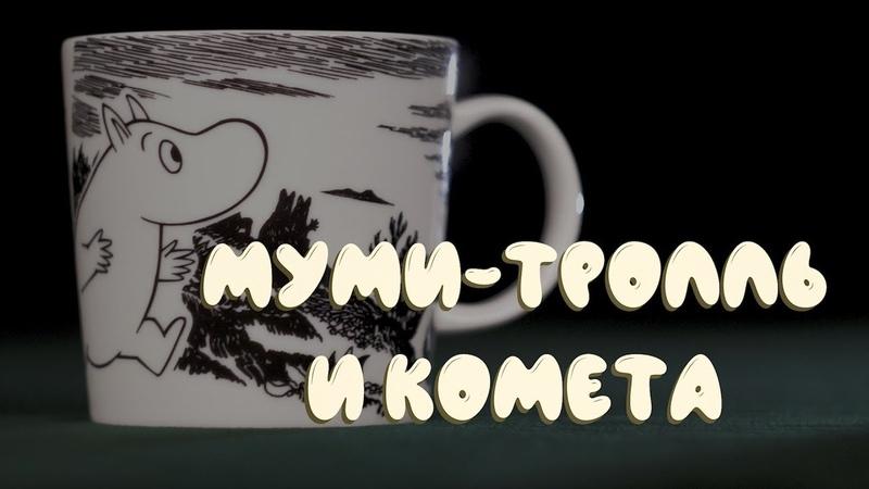 Муми-тролль и комета, глава седьмая