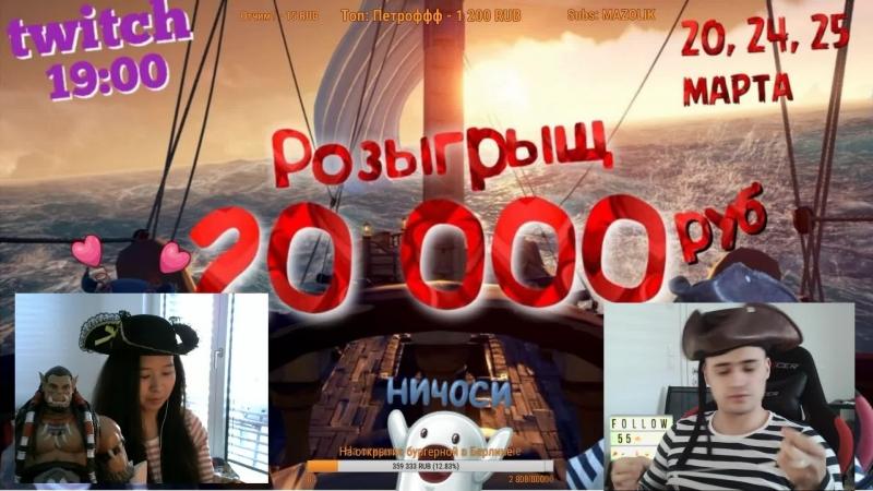 Розыгрыш 20 000 рублей! Настоящий стрим пиратов!