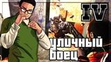 УЛИЧНЫЙ БОЕЦ! (ПРОХОЖДЕНИЕ GTA IV #5)