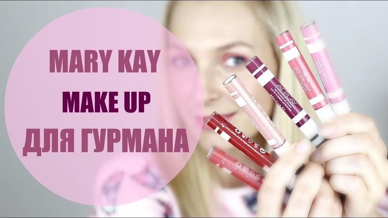 Відео-урок від Христини Маковій №8 Яскравий образ Mary Kay для make up гурмана