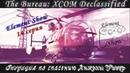 The Bureau XCOM Declassified прохождение Операция по спасению 13