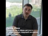 ЮниорКод Видео с интервью B2C
