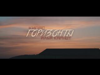 Илья Карнот х Кипас - Горизонты (Клип 2018)