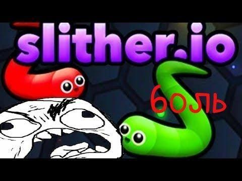 Играю в slither.io