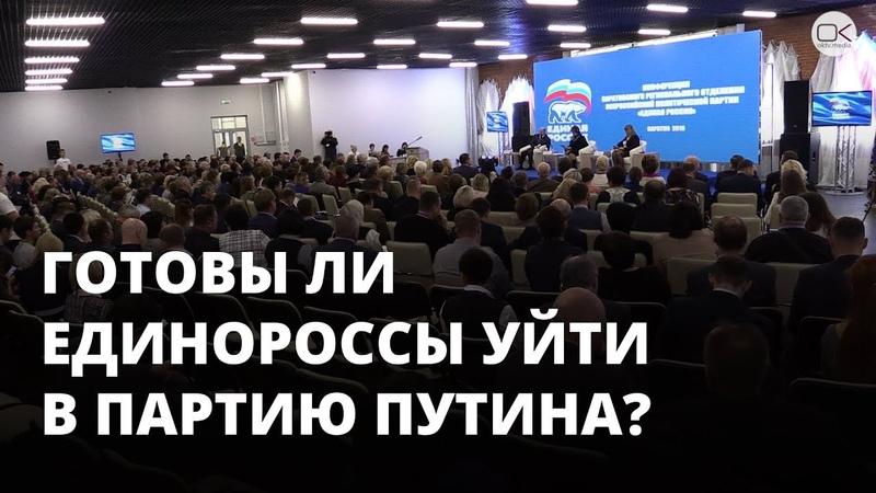 Единоросс: Уйти в партию Путина – предательство