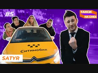 Такси на смех #5 | satyr