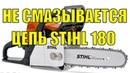 Ремонт бензопилы STIHL MS 180. Нет подачи масла.
