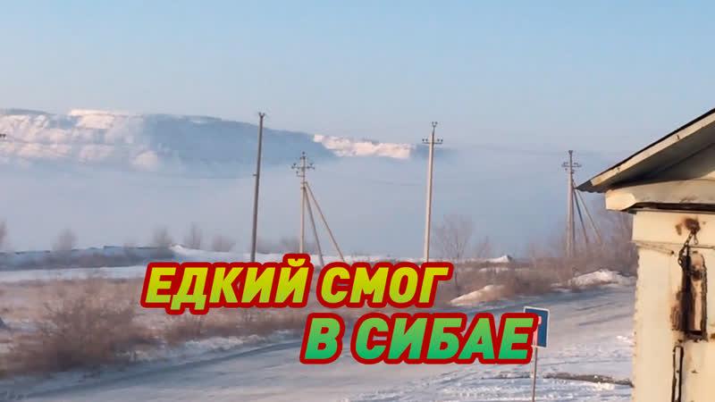 Едкий смог в Сибае