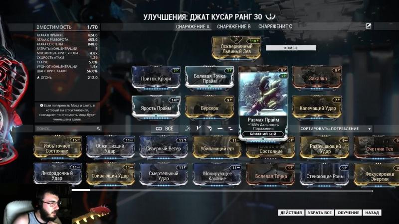 Warframe - новая оружка! (ДЖАТ КУСАР, обновление 21.2)