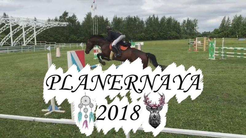 VLOG: Чемпионат и Первенство ЦФО, 10-14 июня, 2018/ Часть 1
