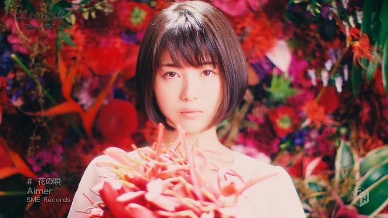 Aimer - Hana No Uta (MV) Full ver.「 Fate/stay night [Heaven's Feel] I.presage flower Theme Song 」